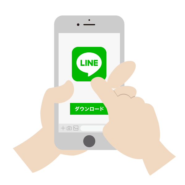 LINEで簡単お問い合わせ:LINEアプリのインストール